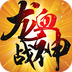 龙血战神 3.0.0安卓游戏下载