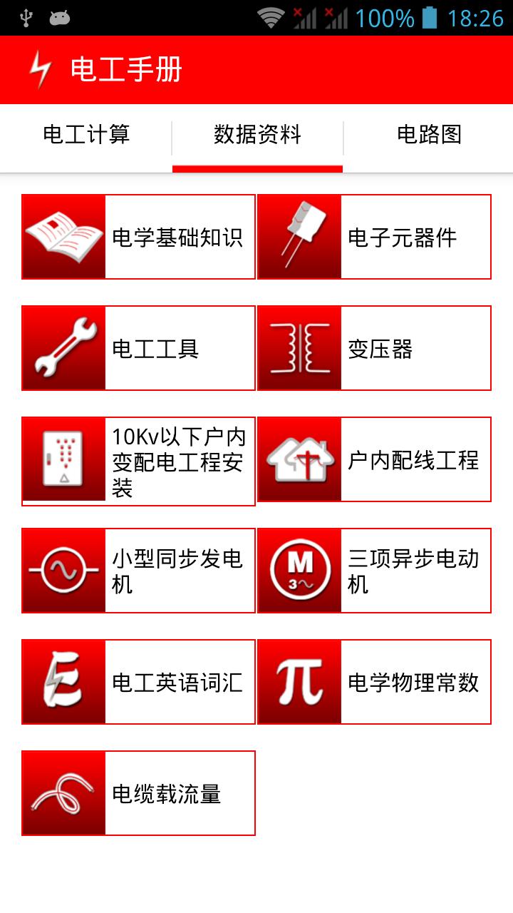 电工手册截图1