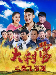 大村官之放飞梦想(全43集)