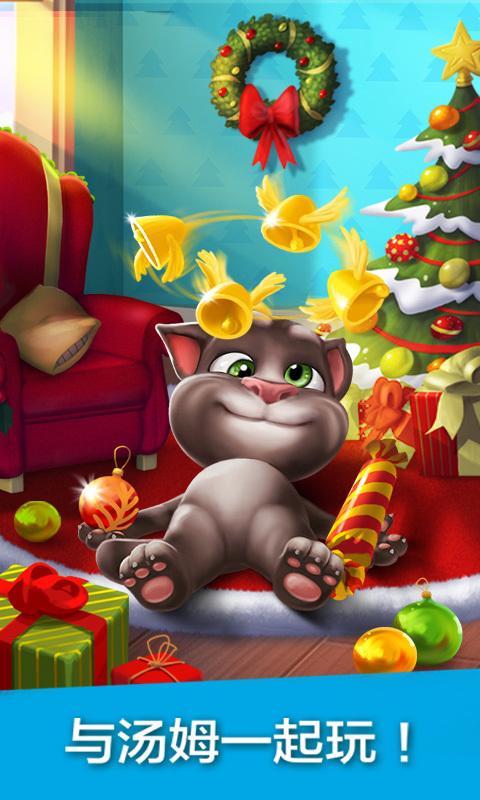 我的汤姆猫-全新汤姆装扮安卓版高清截图