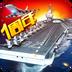 现代海战-行动升级