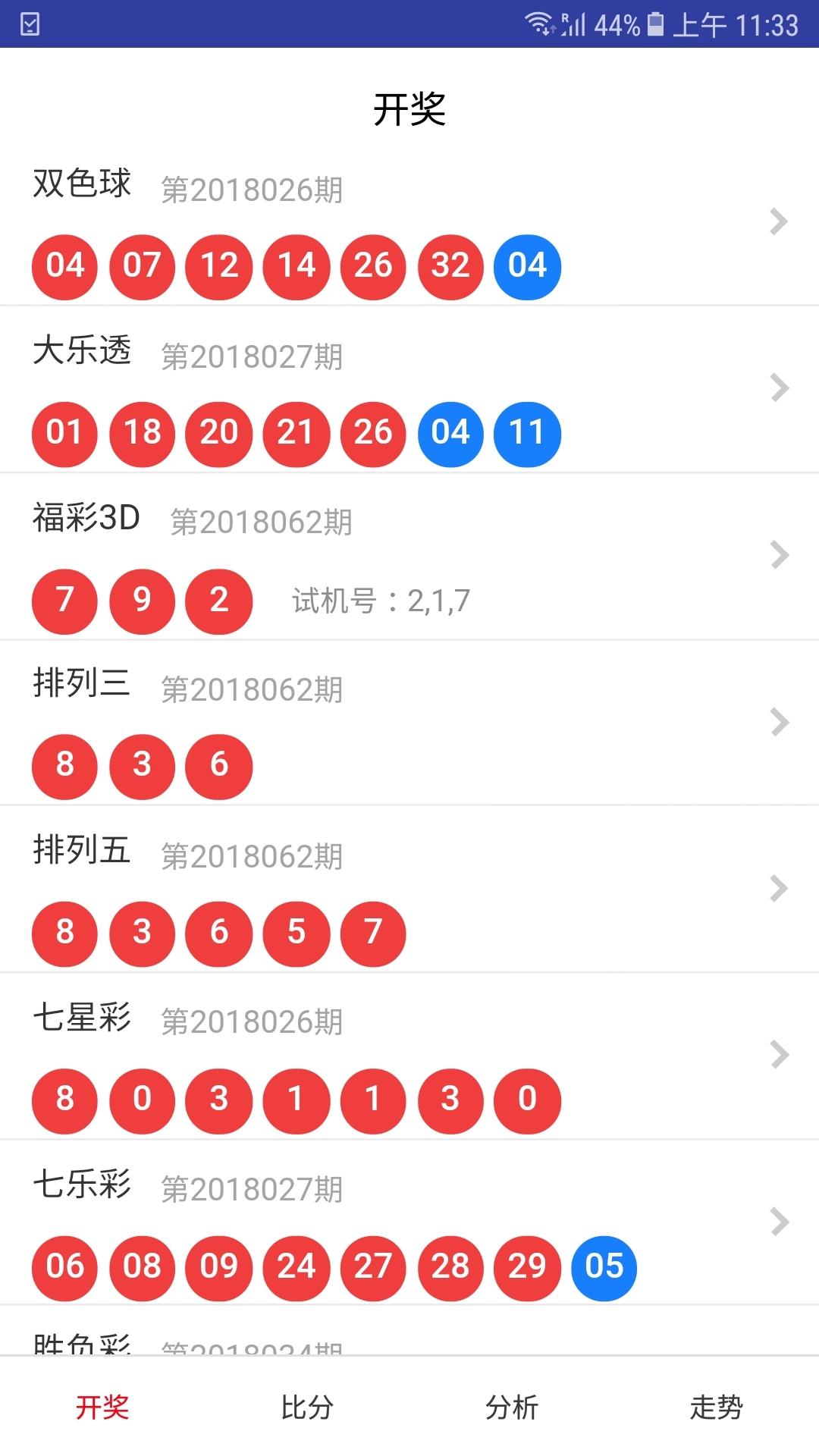132彩票安卓版下载|v4.6.49官方2020手机版
