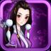 修仙路 1.6.3安卓游戏下载