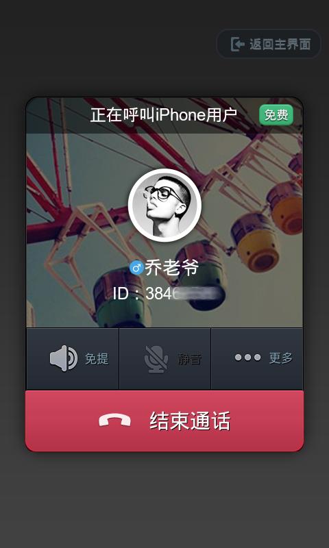 WIFI免费电话截图5