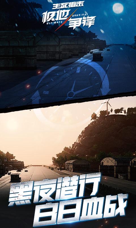 生死狙击-极地争锋安卓版高清截图