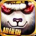 太极熊猫-泰坦之刃