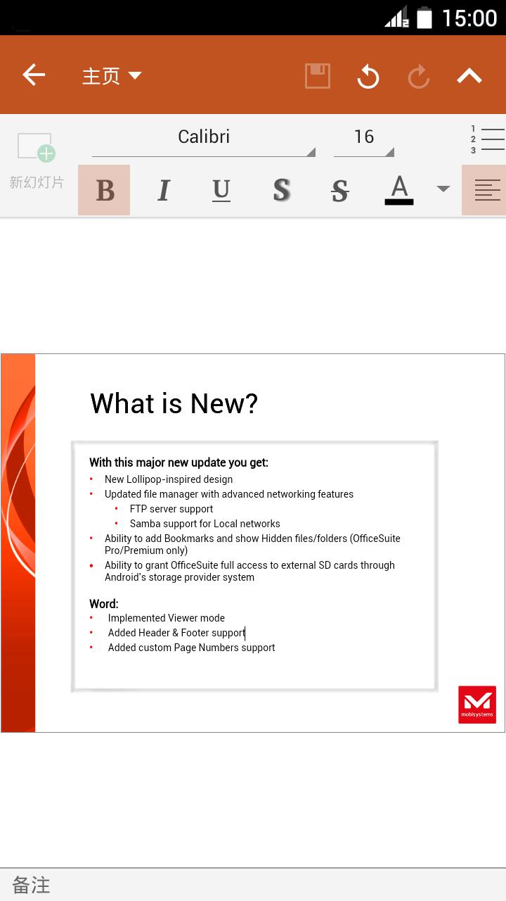 Office超级办公套件 OfficeSuite截图4