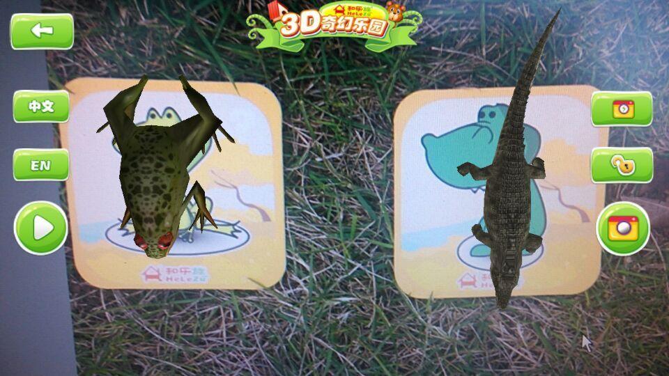 3D奇幻乐园截图3