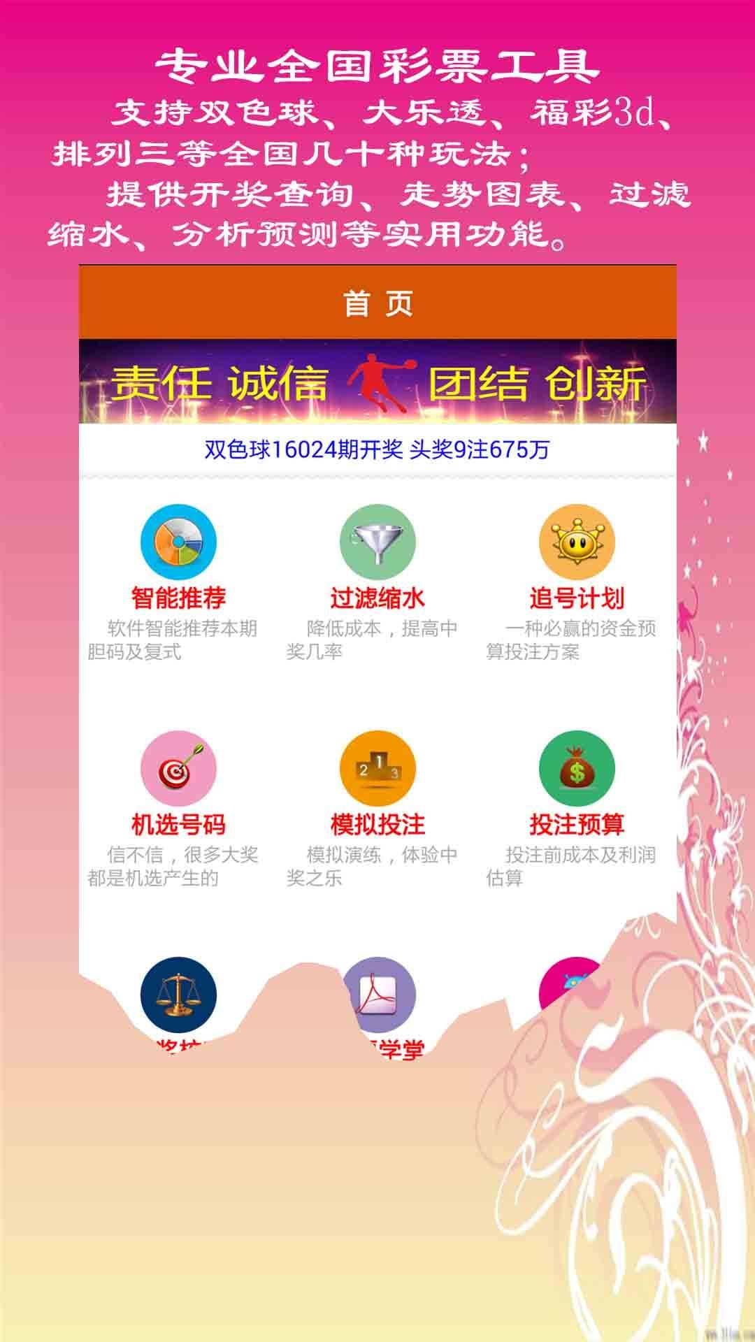 中国体育彩票手机版下载|v2.5.86官方2020手机