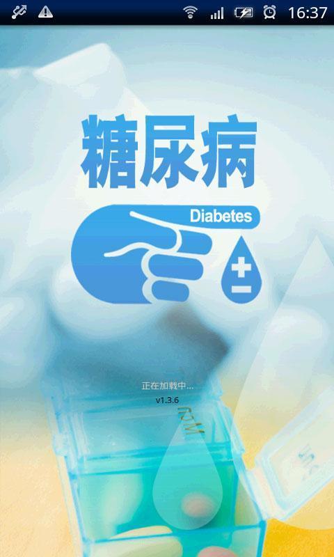 糖尿病医生截图4