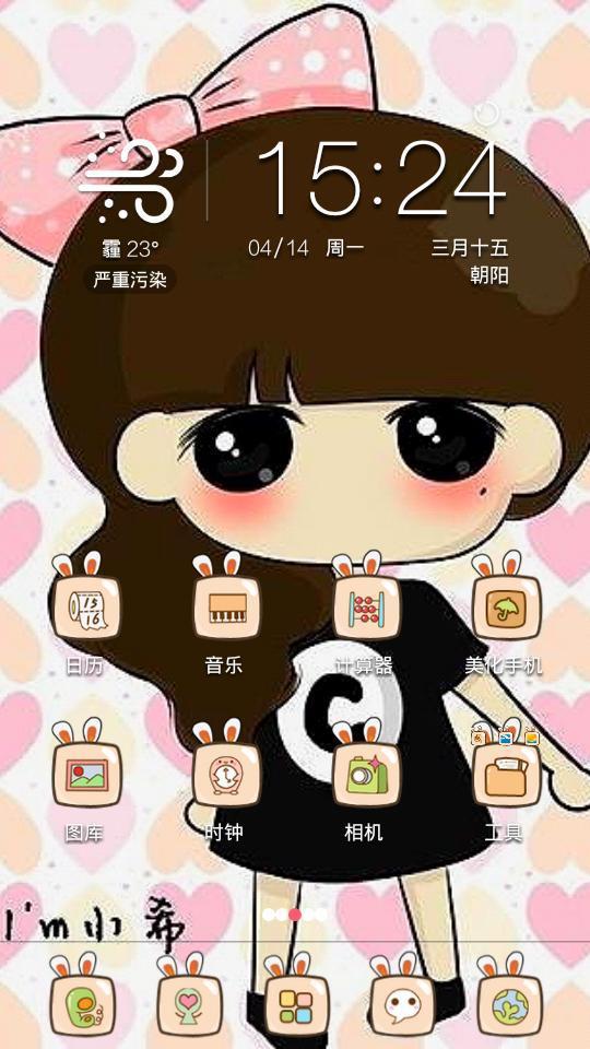 壁纸主题 360手机主题-萌小希官方下载