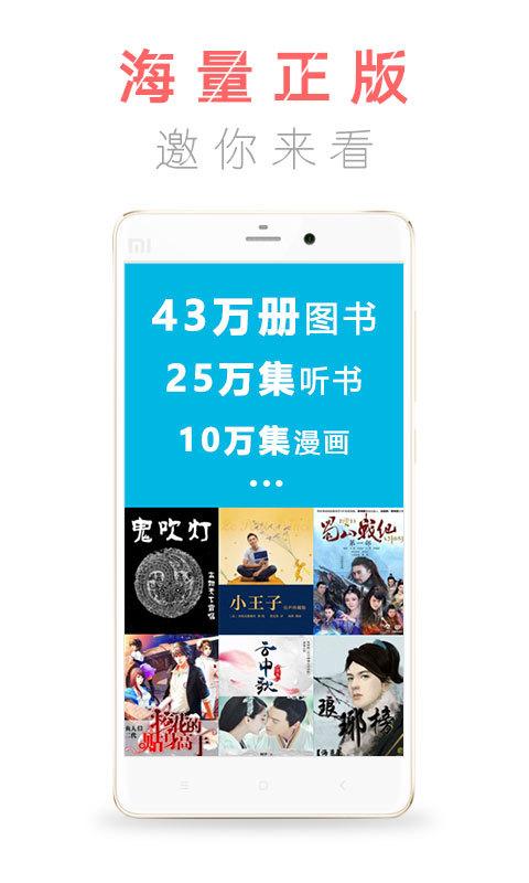 中国移动手机阅读截图2