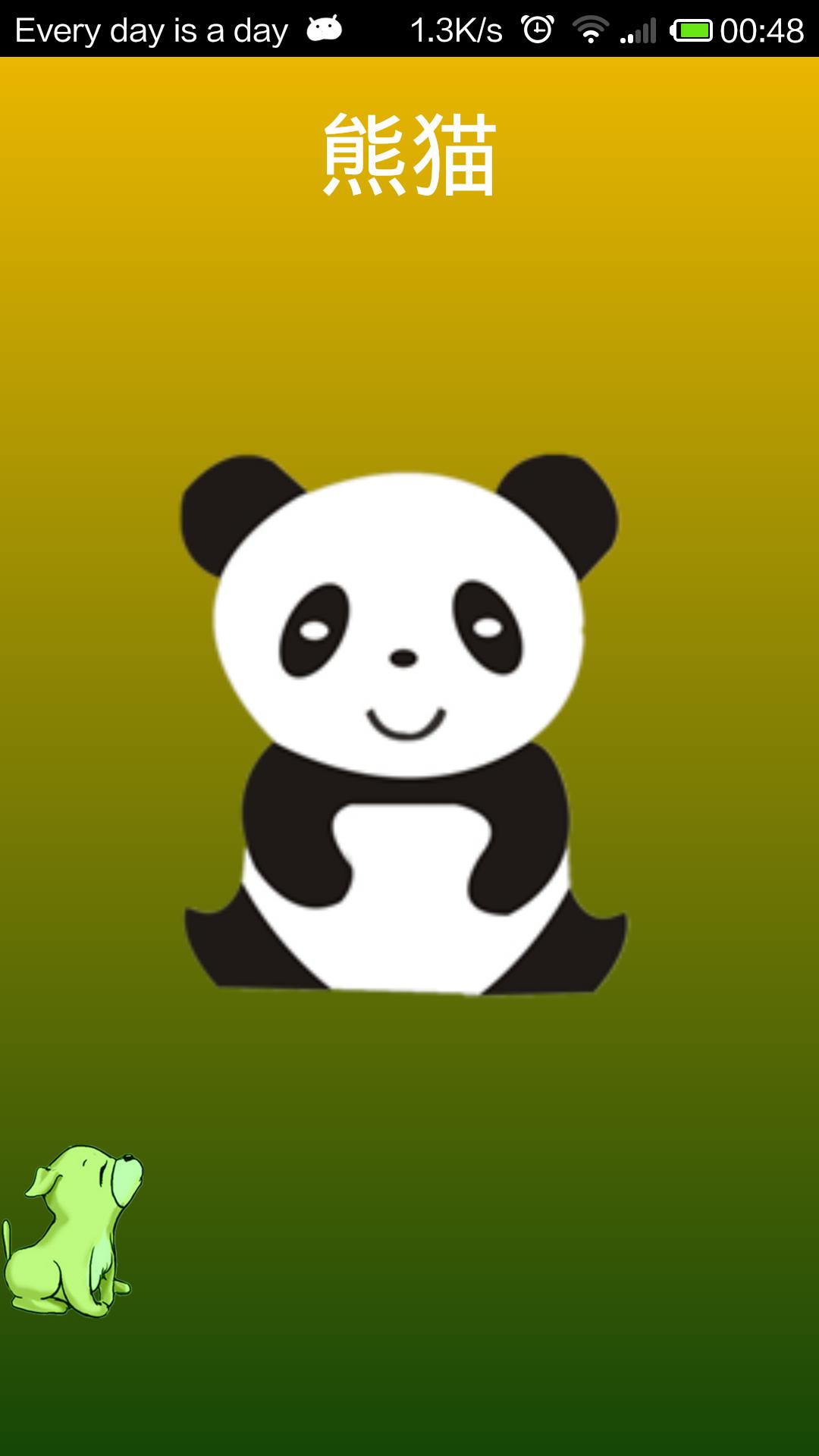 儿童亲子 宝宝识动物下载,—风暴网 软件