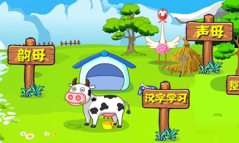 动物乐园故事书儿歌,本软件包含所有的学前汉语拼音
