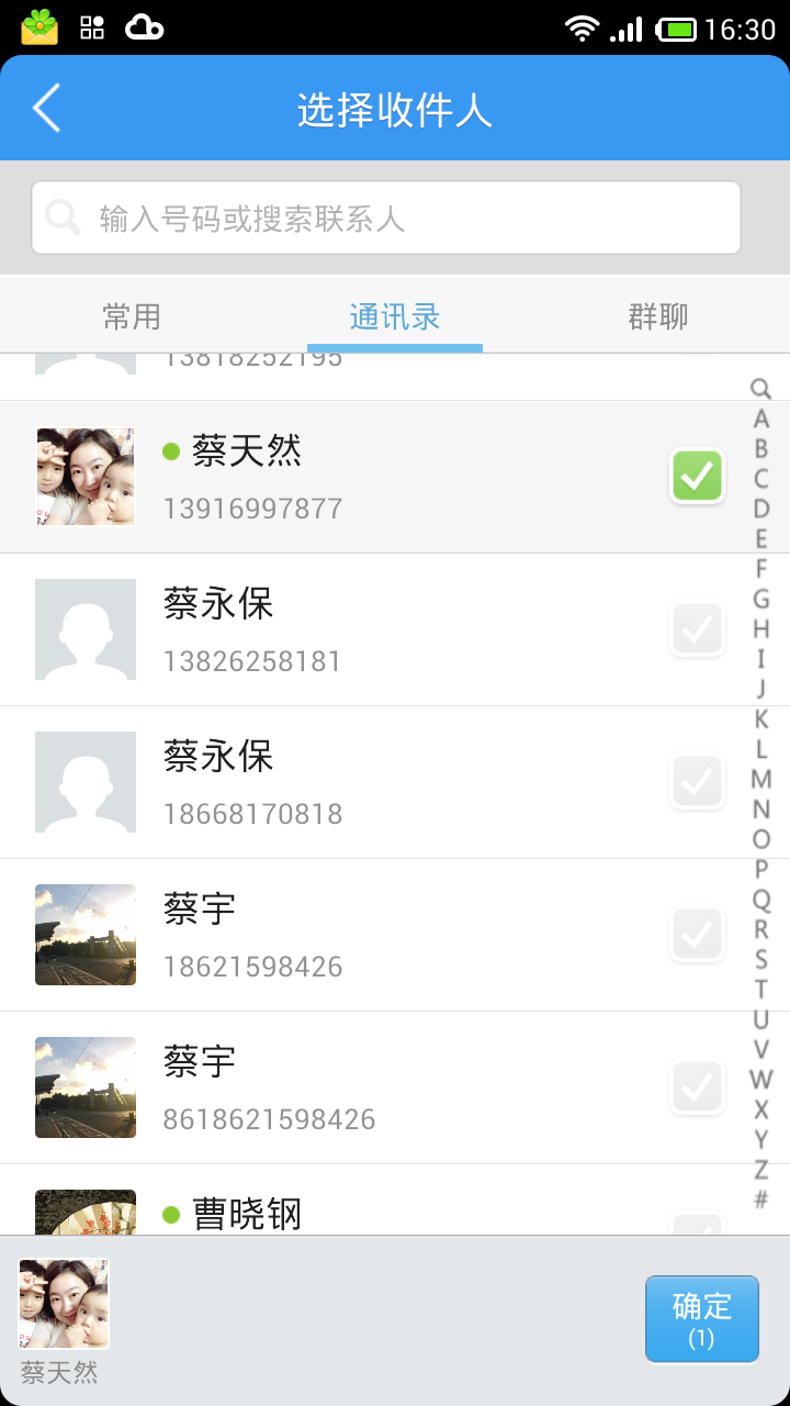 Youni短信截图1