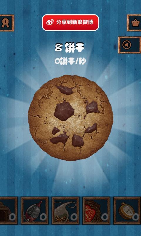 无尽的饼干截图5