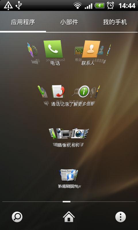 我手机安装软件不显示图标怎么回事