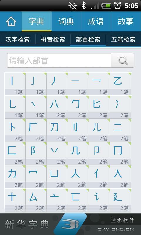 新华字典离线版截图4