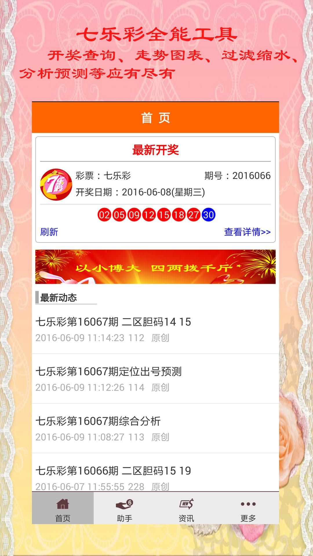 七乐彩助手最新版下载|v1.4.64安卓破解版