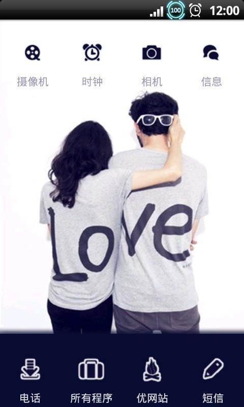 YOO主题-LOVExLOVE截图3