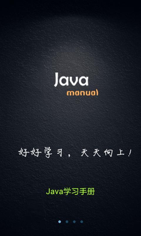 Java学习手册截图1
