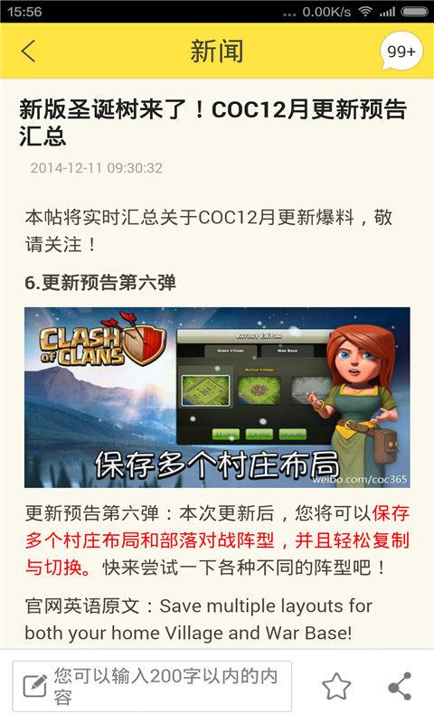 【COC攻略】_COC攻略手机游戏安卓攻略pcdnf擎天柱电脑视频红眼之图片