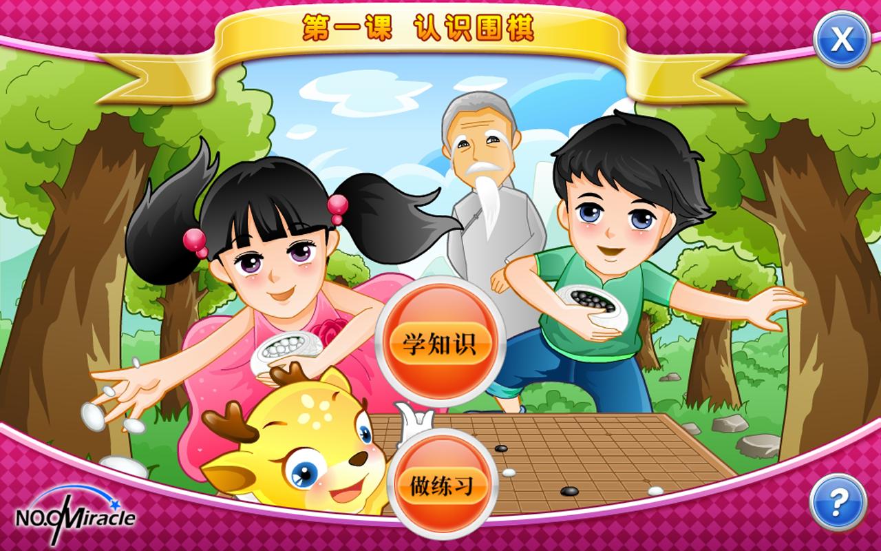 三个可爱动画人物活灵活现;   ·让孩子在看动画片过程中,学习围棋