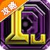 撸啊撸最强王者完美攻略 2.1.0安卓游戏下载