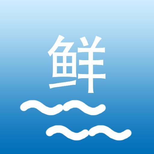 时 间: 2016-09-22 扫二维码下载到手机纠错举报 关闭纠错举报 海上鲜