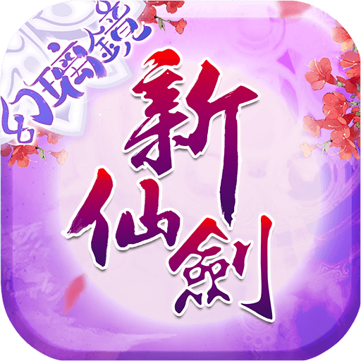 新仙剑奇侠传-幻璃镜联动
