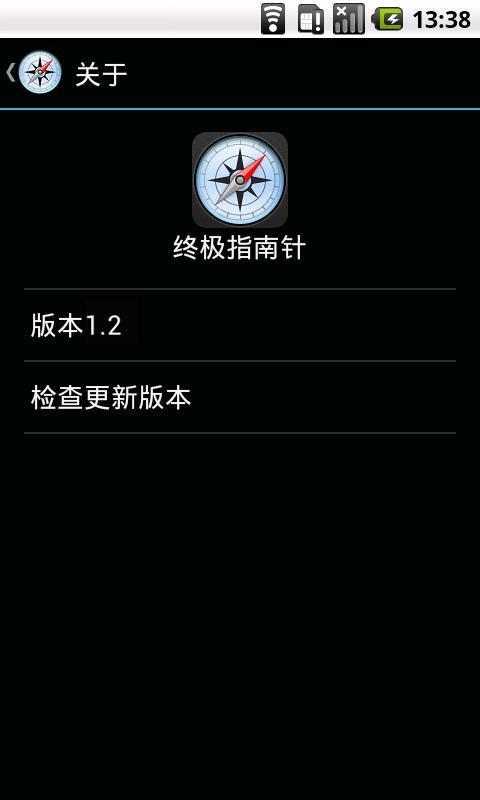 终极指南针截图4