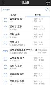 遥控精灵 v3.4.4 for Android-STBLOG