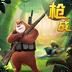 熊出没之丛林王者