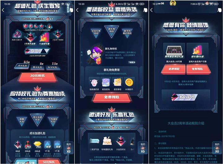 QQ大会员两周年庆典 可享受75折购买年费大会员资